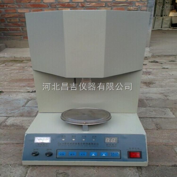 上海水泥游离氧化钙快速测定仪