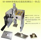 XH-6000N智能粘结强度检测仪