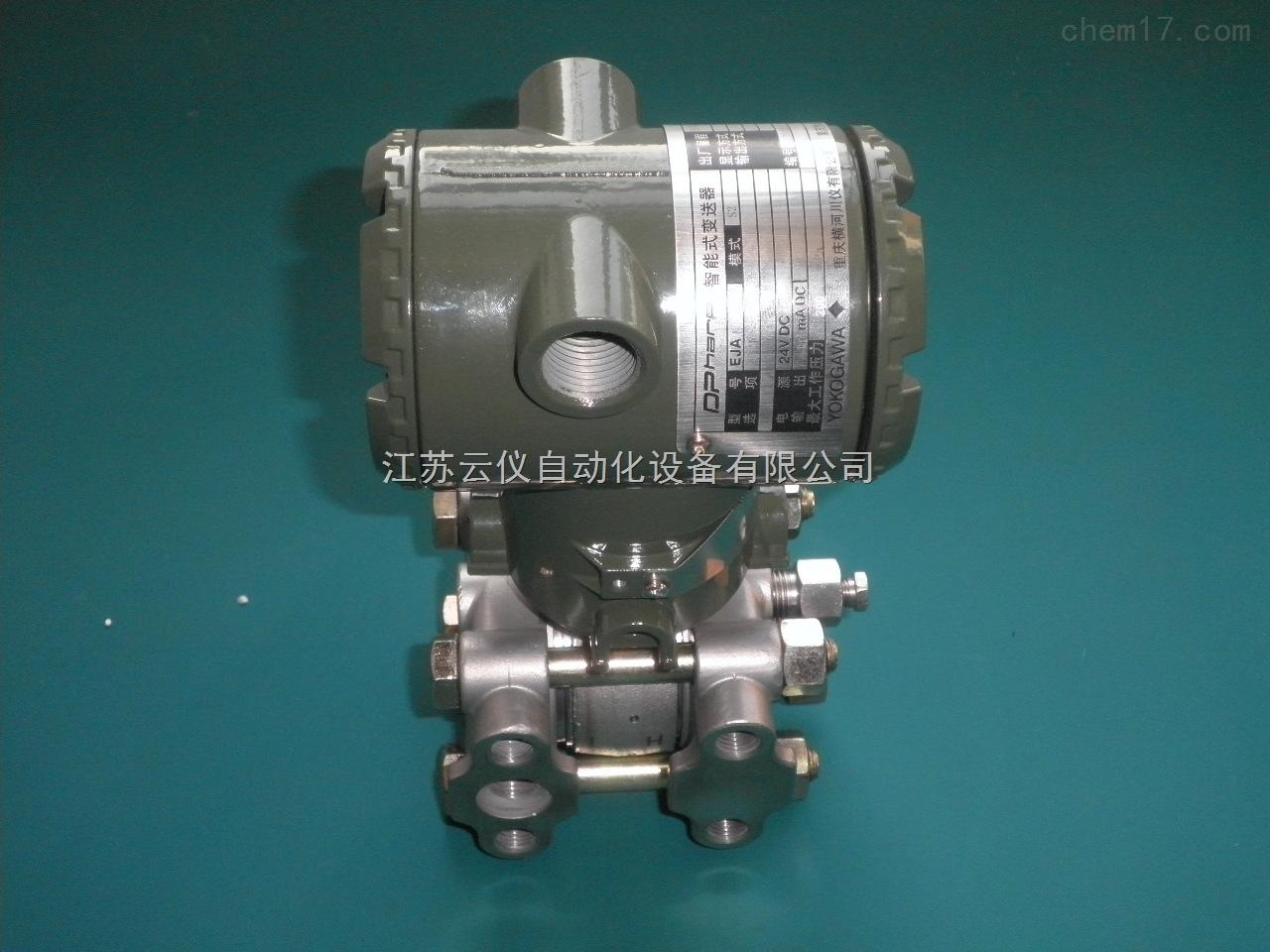 横河EJA110A压力变送器