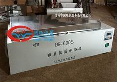 DK-600S三用恒温水箱