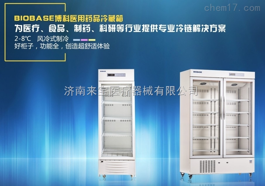 药品冷藏箱价格