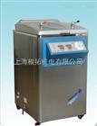 三申YM50Z立式压力蒸汽灭菌器