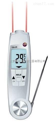 testo 104-IR食品红外探针二合一测温仪