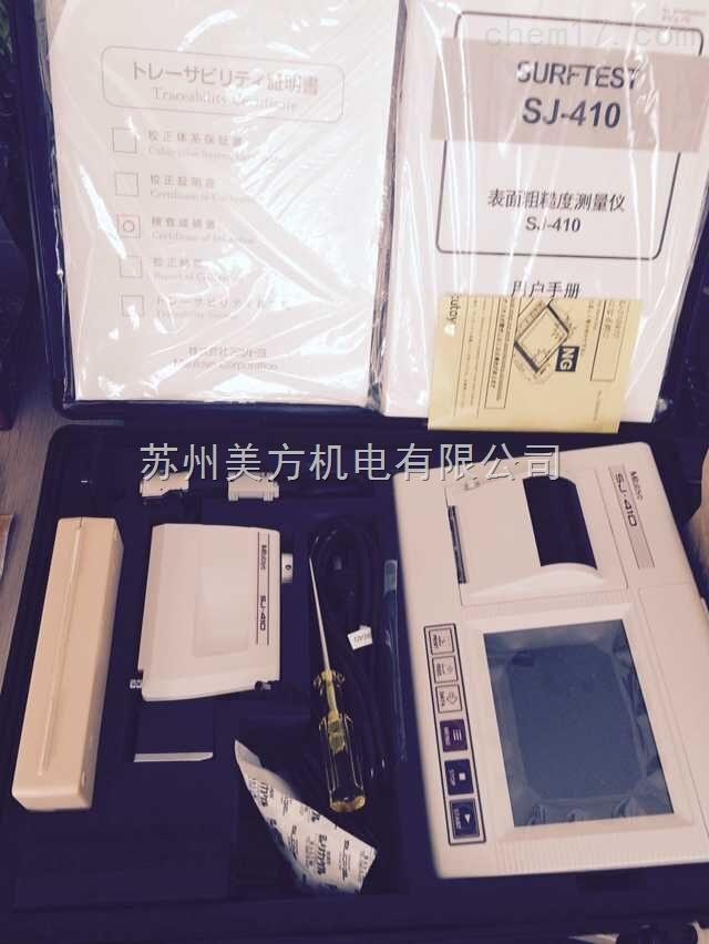 SJ-410苏州三丰Mitutoyo粗糙度仪维修店 SJ-410