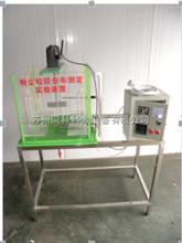 TKQT-523-I粉尘粒径分布测定实验装置