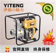 伊藤四寸电启动柴油机水泵