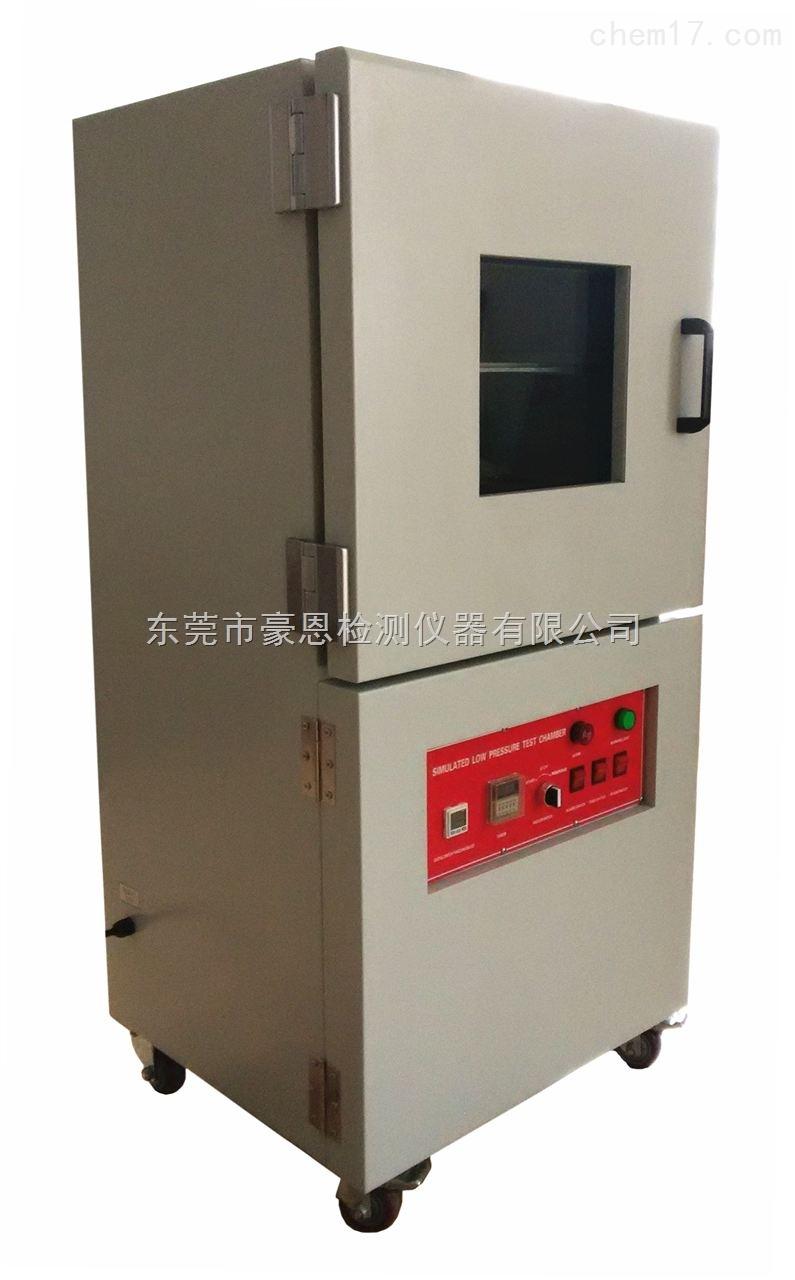 低氣壓真空烤箱