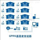 L99上海发泰L99 车间温度记录仪医药行业无线温湿度监控系统