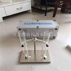 天津乳化沥青存储稳定性试验器