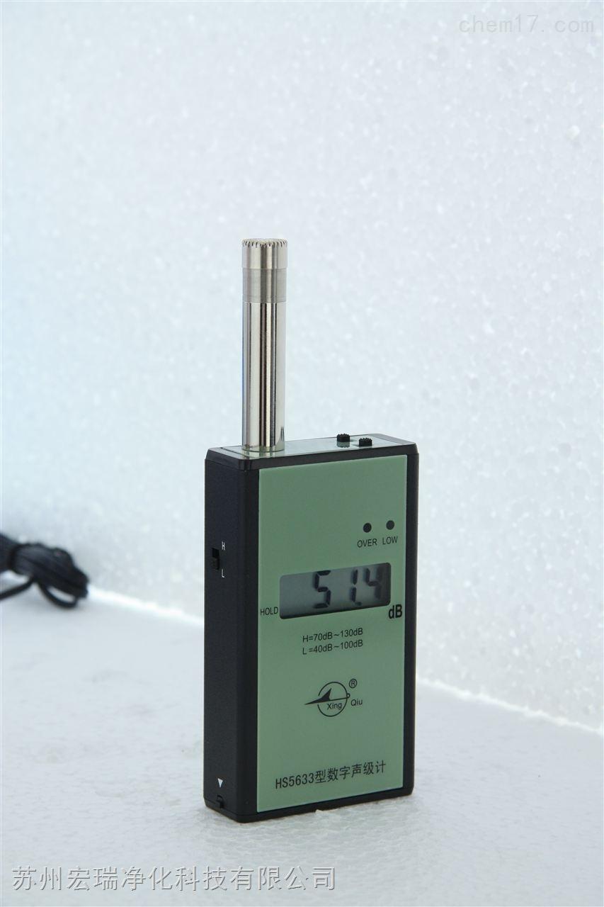 红声HS5633数字声级计(噪声仪)