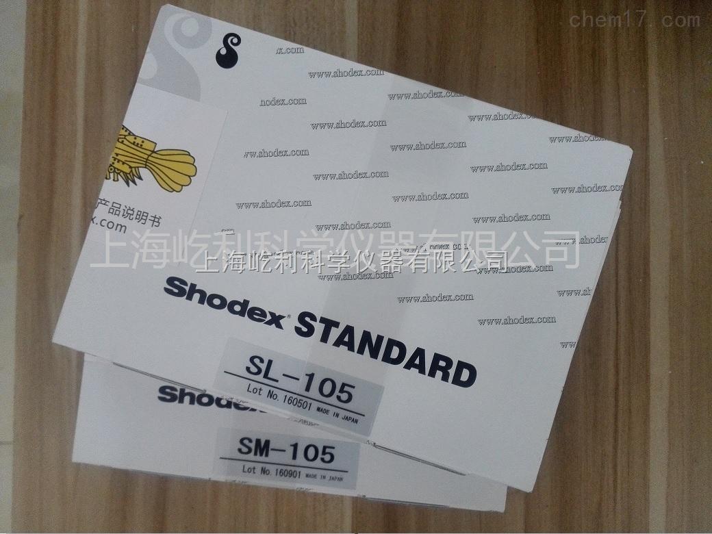 SHODEX SL-105 SM-105 油溶性SEC(GPC)用標準品