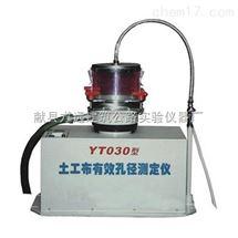 TSY-2土工布有效孔径测定仪、孔径测定仪价格