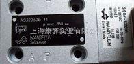 AS22061a-S395萬福樂電磁閥