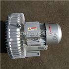 2QB710SAH26清洗设备专用高压风机,干燥高压鼓风机,旋涡高压风机