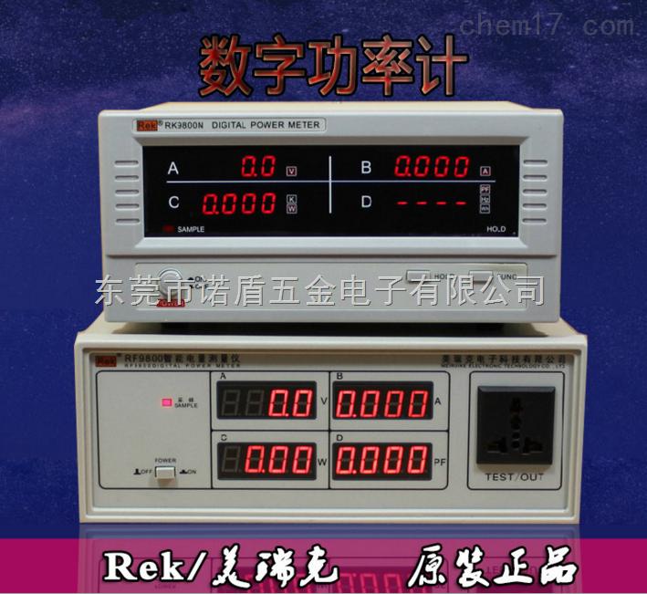 包邮美瑞克RF-9800/RF-9800N数字功率计 测V,A,PF,W 支持电脑监控