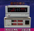 RF9800包邮美瑞克RF-9800/RF-9800N数字功率计 测V,A,PF,W 支持电脑监控