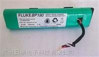 美国福禄克FLUKEBP190电池FLUKE BP190可充电镍氢电池组