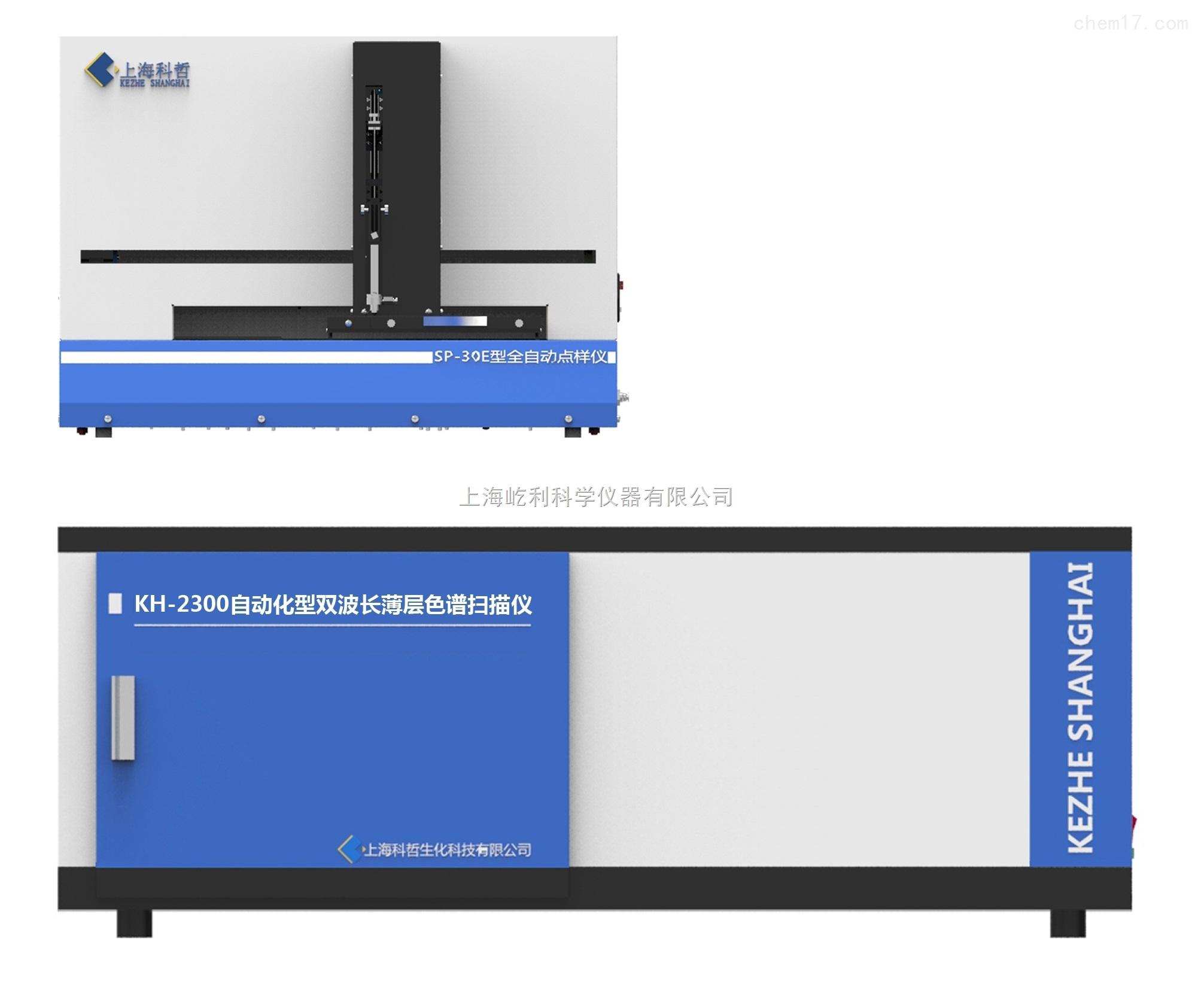 上海科哲 KH-2300自動化型雙波長薄層色譜掃描儀