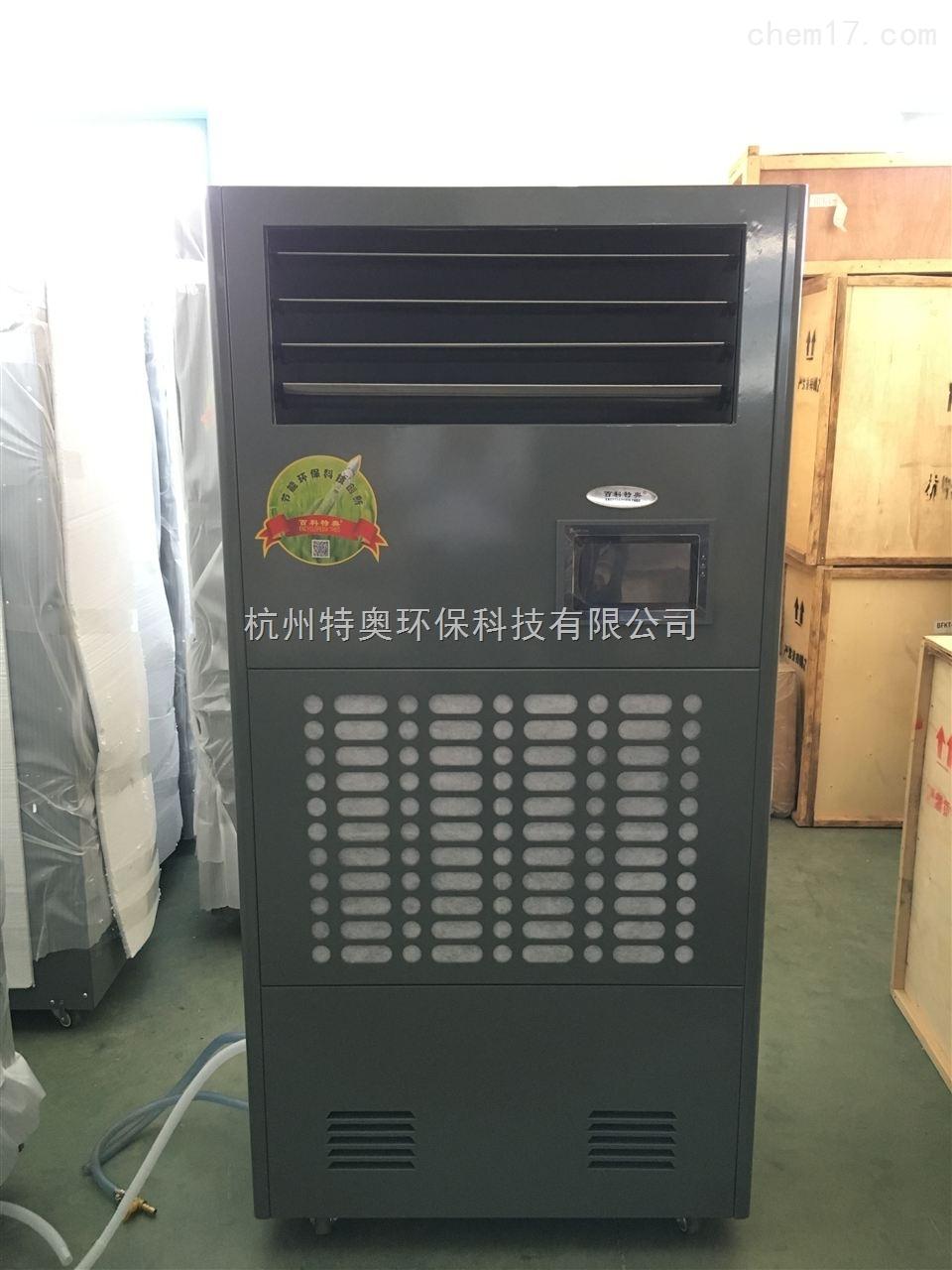档案室除湿加湿消毒净化一体机