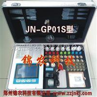 JN-GP01S测土配方施肥仪