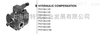 PVV100德国HYDAC叶轮泵系列现货