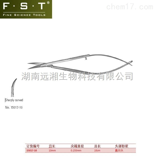 Castroviejo弹簧剪 FST弹簧剪15017-10 大小鼠解剖剪刀 小鼠胚胎实验剪刀