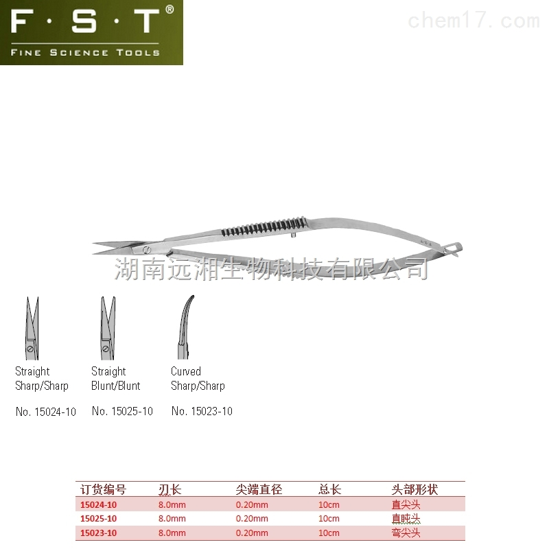 FST弹簧剪15023-10 FST弹簧剪15024-10 FST弹簧剪15025-10