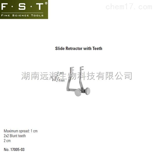 滑行2x2钝齿牵开器-2cm FST钝齿牵开器17005-03 鼠兔撑开器 小鼠撑开器