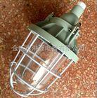 BCD200隔爆型防爆灯  隔爆型节能灯45W/防爆灯厂家