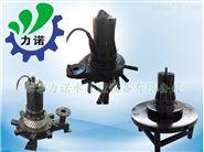 QXB0.75-10潜水离心曝气机