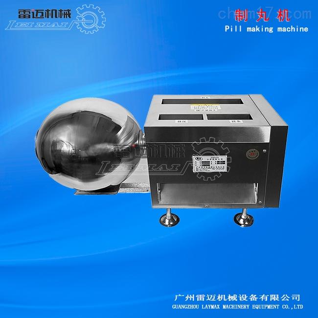 广州小型家用诊所中药制丸机多少钱一台?健康养生坊小型制丸机