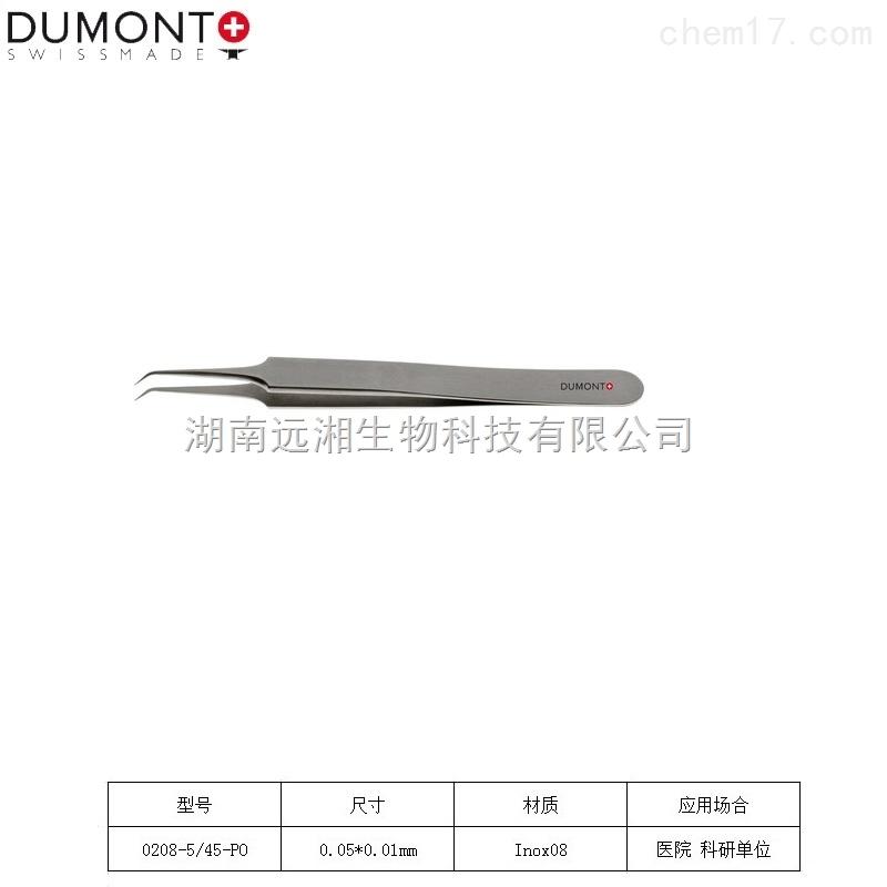 Dumont镊子0208-5/45-PO Dumont镊子代理 Dumont解剖镊子 Dumont显