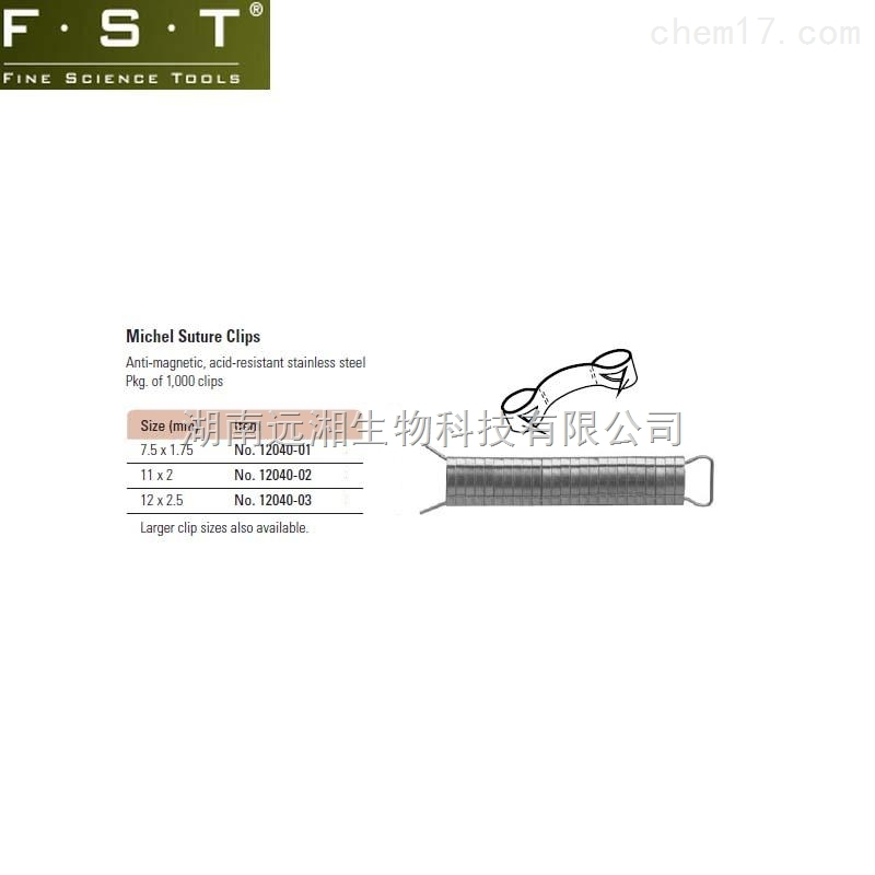 FST缝合夹12040-01 Michel缝合夹 FST缝合夹12040-02 FST缝合夹1204