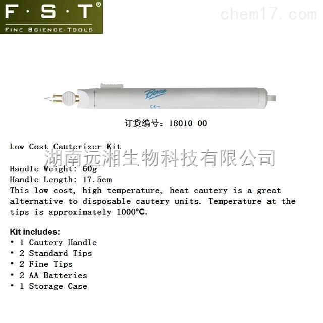 神经外科凝血器套件 FST神经外科凝血器18010-00