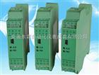 SWP7000SWP7000系列信号隔离器