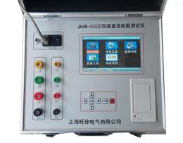JHZB-333三回路直流电阻测试仪