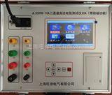 JL3009B-10A 三通道直流電阻測試儀(帶助磁功能)