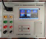 JL3009B-40A 三通道直流電阻測試儀(帶助磁功能)