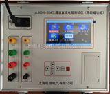 JL3009B-20A 三通道直流電阻測試儀(帶助磁功能)