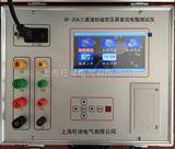 GF-20A三通道助磁變壓器直流電阻測試儀/三通道助磁變壓器直流電阻測試儀
