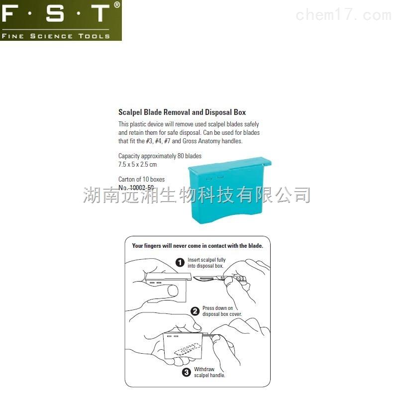 FST手术刀收纳盒10002-50 进口手术刀 精密解剖刀