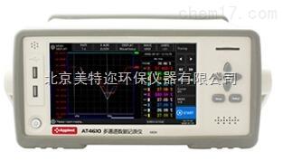 AT4610多路温度测试仪厂家