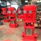 XBD9.5/30G-GDL立式多級管道消防穩壓消火栓噴淋泵加壓穩壓泵