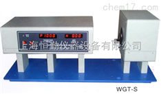 透光率雾度测定仪WGT-S