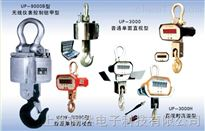 OCS供应直视耐高温电子吊秤/电子吊钩秤