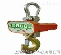 OCS防爆電子吊秤/電子行車秤