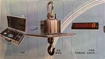 OCS无线传输带打印电子吊秤/电子吊钩秤