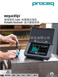 Equotip 550Equotip 550便携式硬度计-瑞士PROCEQ