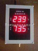溫濕度顯示器XWSS-04