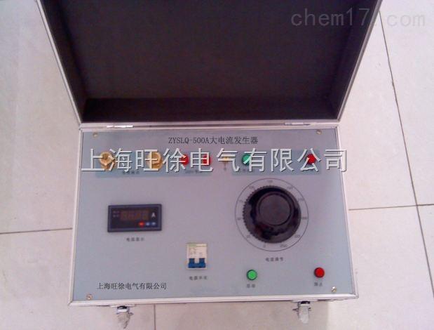 ZYSLQ-500A數顯式大電流發生器